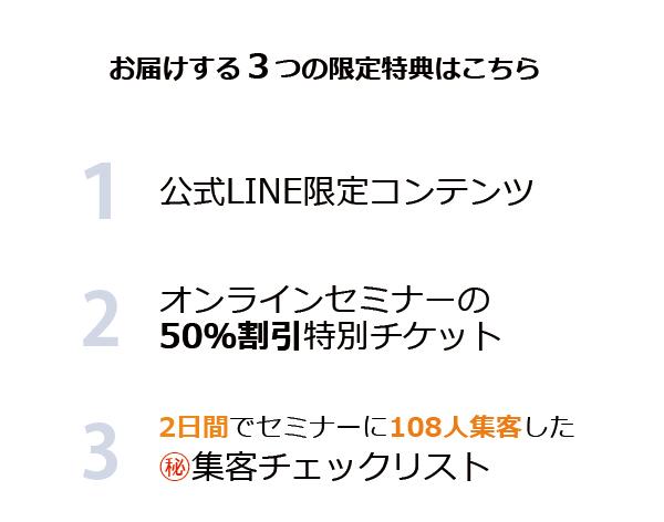 LINE公式特典