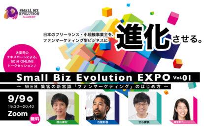 Small Biz Evolution EXPO Vol.01